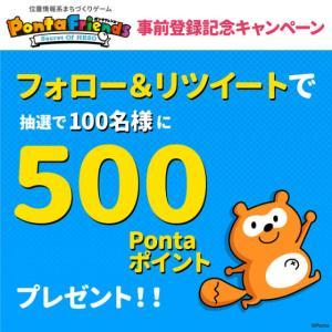Ponta Friends事前登録記念キャンペーンは500pontaポイントが100名に当たるよ【応募期限5月25日まで】