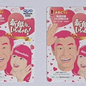 新婚さんいらっしゃい!様(@shinkon_50) #イスコケクイズ に当選して番組特製50周年記念QUOカードをいただきました #あいなの当選報告 #懸賞生活 #懸賞当選