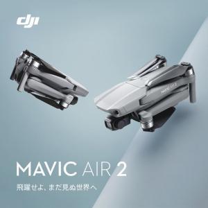 ヨドバシカメラ 10万円以上の撮影用ドローン(DJI Mavic Air 2)の #ヨドバシプレゼント企画 がはじまりました【応募期限5月27日まで】