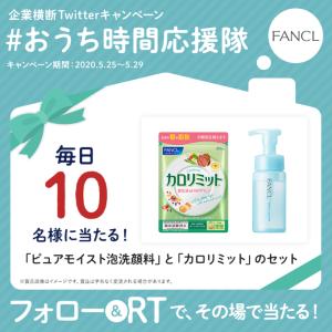 FANCL(ファンケル) #おうち時間応援隊 キャンペーンはピュアモイスト泡洗顔料とカロリミットが当たります【5月29日まで】  #プレゼント企画 #懸賞