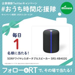 mineo(マイネオ) #おうち時間応援隊 キャンペーンはSONYワイヤレスポータブルスピーカーが当たります【5月29日まで】  #プレゼント企画 #懸賞