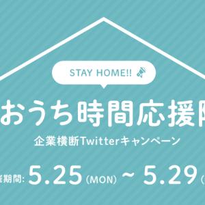 STAY HOME!! #おうち時間応援隊 企業横断Twitterキャンペーンまとめ  #プレゼント企画 #懸賞 #Amazonギフト券