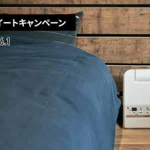 象印マホービンのふとん乾燥機が貰えるフォロー&リツイートキャンペーンがはじまりました【応募期限6/1】