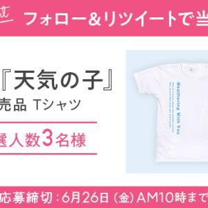 映画「天気の子」の非売品Tシャツが当たるフォロー&リツイートで当たるMOREのキャンペーン【応募期限6月26日まで】 #天気の子  #プレゼント企画 #懸賞   #プレゼントキャンペーン