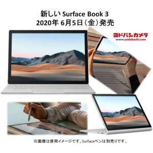 ヨドバシカメラ 20万円以上のSurface Book3が当たる #ヨドバシプレゼント企画 がはじまりました【応募期限6月5日まで】#プレゼント企画 #懸賞 #プレゼントキャンペーン