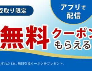 【最高35本のカラダカルピスが貰える】セブンネットショッピングの無料クーポンキャンペーンは濃いめのカルピスなどが無料で貰えます #節約 #無料