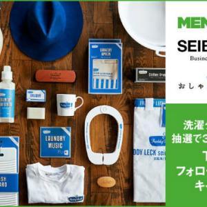 【1万円相当の商品当たる】西武・そごう Twitterフォロー&リツイートキャンペーンは洗濯グッズ8点セットをプレゼント【応募期限6月30日まで】  #プレゼント企画 #懸賞
