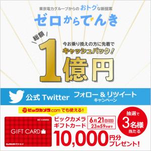 【1万円分のギフトカード】ビックカメラ.comフォロー&RTキャンペーンがはじまりました【応募期限6月21日】