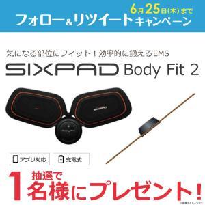 ビックスポーツ フォロー&RTキャンペーンはシックスパッド ボディフィット2(SIXPAD Body Fit 2)が当たるよ【応募期限6月25日】 #プレゼント企画 #懸賞 #プレゼントキャンペーン