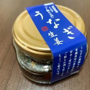 家飯に彩り加える豪華瓶四万十生産の『うなぎ生姜』!