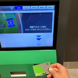 初めて使用する新幹線eチケット 改札で一瞬の緊張を味わった