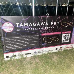 帰宅ランの途中でバーチャルレース「TAMAGAWA FKT」にチャレンジ