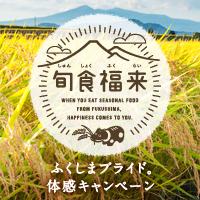 楽天市場 福島の米で使える10%OFFクーポン配布中【旬食福来】