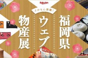 楽天市場 福岡県ウェブ物産展 最大30%OFFクーポン配布中 福岡グルメ&工芸品