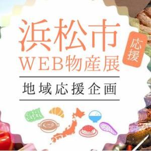 浜松市の絶品グルメ30%OFFクーポン配布中『楽天市場 浜松市WEB物産展』