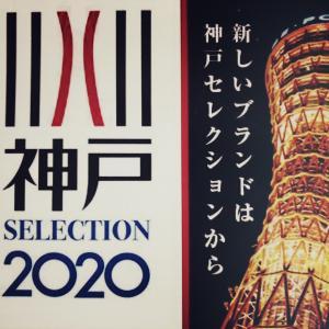 神戸グルメ・スイーツ・雑貨 500円OFFクーポン配布中|楽天市場 神戸セレクション
