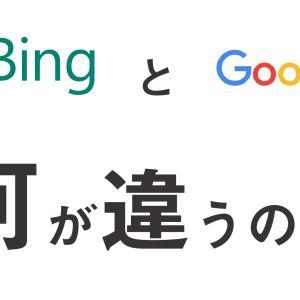 BingとGoogleの検索順位の違いって何?【実は全然違う】