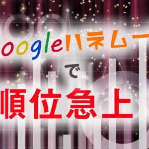Google検索の順位を上げるには、Googleハネムーンを利用するのもアリ!