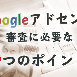 【2020年版】グーグルアドセンスの審査にかかる日数は3週間!早ければ数日以内!