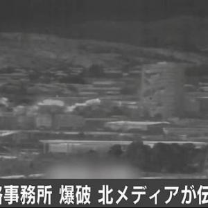 北朝鮮が朝鮮半島の南北融和の象徴を爆破!防衛関連株に注目