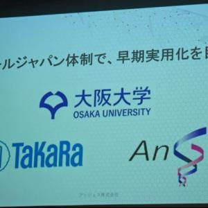 アンジェス・大阪大学の新型コロナ向けDNAワクチン共同開発にシオノギファーマが参画!