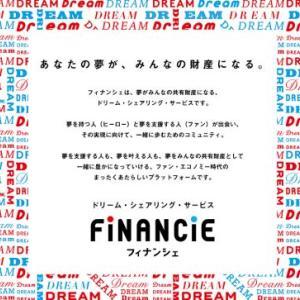フィナンシェ関連株 3903 gumiに注目!