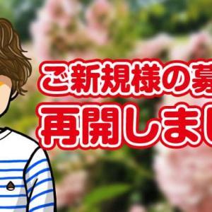 【新規募集再開】Go To クンニキャンペーン