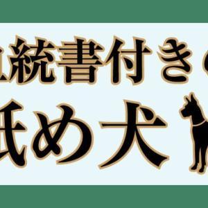 血統書付きの舐め犬(2020年8月)
