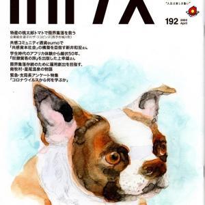 コロナ体験記(宮崎文隆) 「モチベーシヨンアップの極意」ヒント91