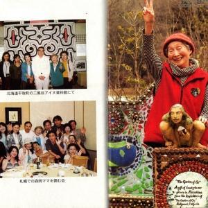 森岡まさ子さんの本「94歳 空飛ぶ旅」「モチベーションアップの極意」のヒント110 北のサムライ来る