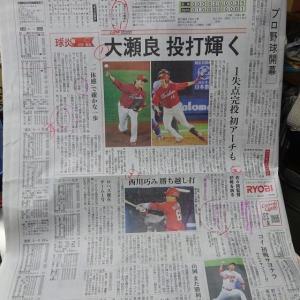 広島カープ初戦を飾る「モチベーションアップの極意」のヒント111 プロ野球開幕 6月19日