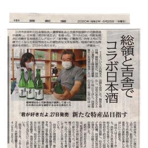 酒「君が好きだよ」ラベルの文字を和田芳治さんが書かれています「モチベーシヨンアップの極意」ヒント 118 花酔酒造限定700本