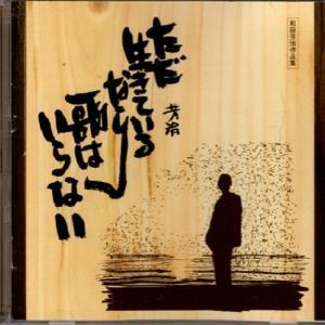和田芳治作品集CD「ただ生きているなら歌はいらない」 「モチベーシヨンアップの極意」ヒント 119