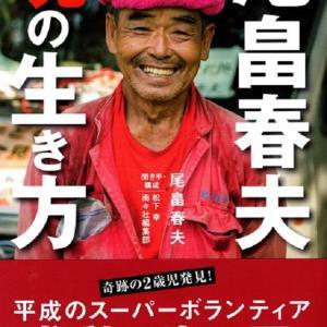 尾畑春夫さんの言葉 「モチベーシヨンアップの極意」ヒント 124  「魂の生き方」 尾畑春夫著より