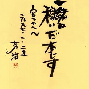 ひとの褌(ふんどし)で相撲をとる「モチベーシヨンアップの極意」ヒント 135 「輝爆剤永六輔参上」