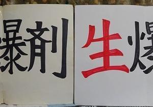藤井聡太棋聖「竜王戦」敗退「モチベーションアップの極意」ヒント 137 生活苦リーマンショクの80倍