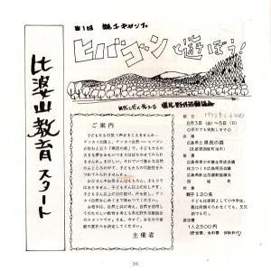 ヒバゴンと遊ぼう 「モチベーションアップの極意」ヒント 155 親子キャンプ(広島県野外活動協会)