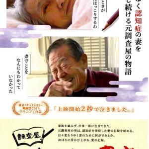 マオさんの恋文」自主上映映画のご案内 「モチベーションアップの極意」ヒント 192 佐藤眞生さんの記録映画