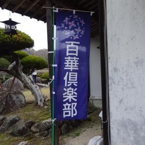 里山会所の現場から報告2 「スピーチを楽しくする極意」 No.32 安芸高田市甲田町の池の内