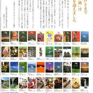 「碧い風」100号 地域情報誌 「モチベーションアップの研究」No26