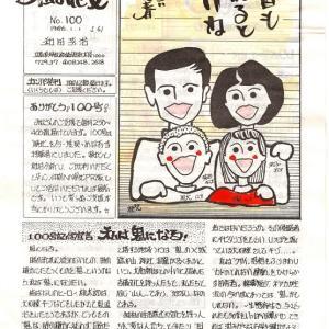 「私の恋文」100号 「モチベーションアップの研究」No28 「心あるつどいの演出」和田芳治著