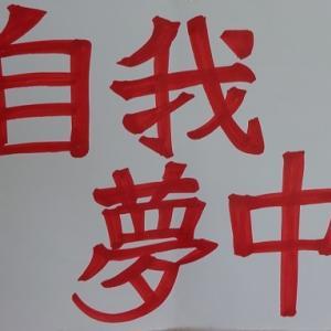 「光齢者 (高齢者) 」になる秘訣は 第四十弾 「抱きしめて笑湖ハイヅカ No.2」にあり 「モチベーションをアップさせる実践」No.45