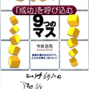 「藤井聡太2冠とマンダラNo1」 第二弾 「モチベーションをアップさせる実践」No.68