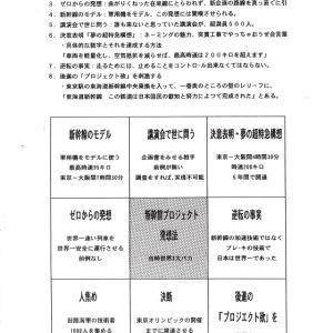 「新幹線プロジエクトをマンダラで展開 No.1」 第五弾 「モチベーションをアップさせる実践」No.72