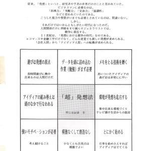 「超・発想法・野口悠紀雄著をマンダラで展開 No.1」 第七弾 「モチベーションをアップさせる実践」No.74