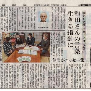 「和田芳治さんの想い出 No.1」 第一弾 「モチベーションをアップさせる実践」No.78
