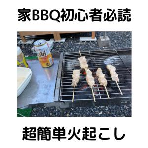 家BBQで超簡単に火を起こす方法
