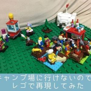 キャンプ場に行けないので、レゴで再現してみた