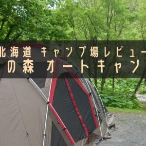【2020年版北海道キャンプ場レビュー】道民の森 一番川地区オートキャンプ場に行ってきました。