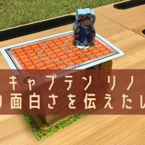【キャプテン リノ SUPER RHINO】はジェンガとトランプの良いとこどり?キャンプでも遊べます!